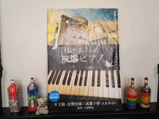 被爆ピアノ3.jpg